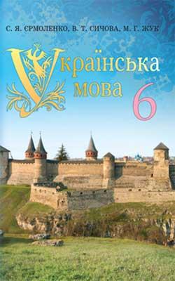 Учебник Украинский язык 6 класс