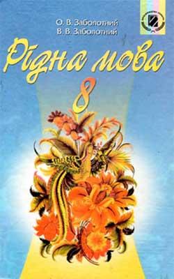 Учебник Украинский язык 8 класс
