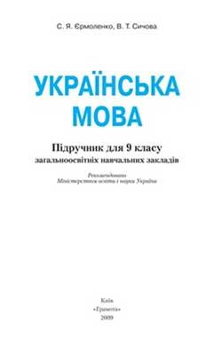 Учебник Украинский язык 9 класс