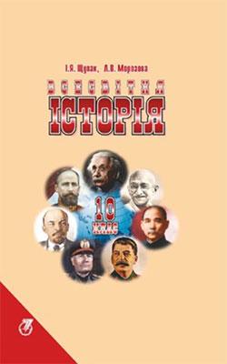 Учебник Всемирная история 10 класс