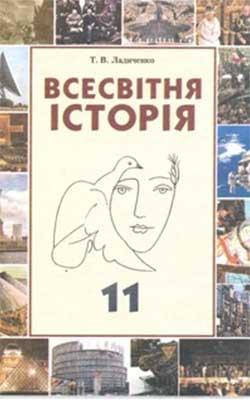Учебник Всемирная история 11 класс