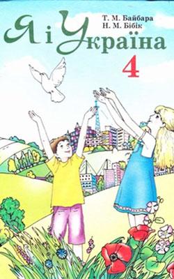 Учебник Я и Украина 4 класс