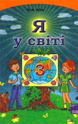 Учебник Я в мире 3 класс