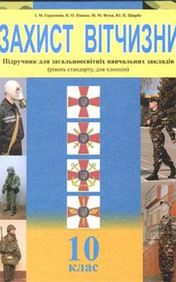 Учебник Защита Отечества 10 класс