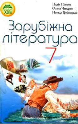 Учебник Зарубежная литература 7 класс