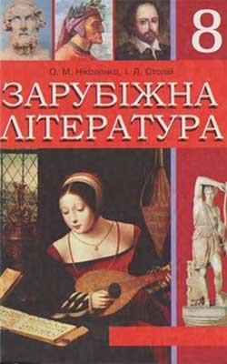 Учебник Зарубежная литература 8 класс