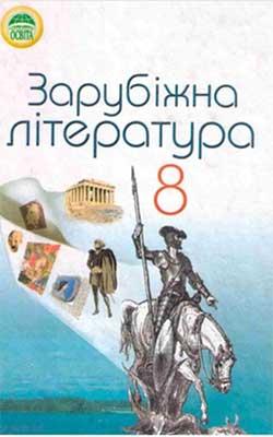 Підручник Зарубіжна література 8 клас