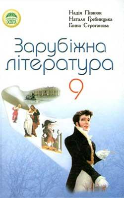 Учебник Зарубежная литература 9 класс